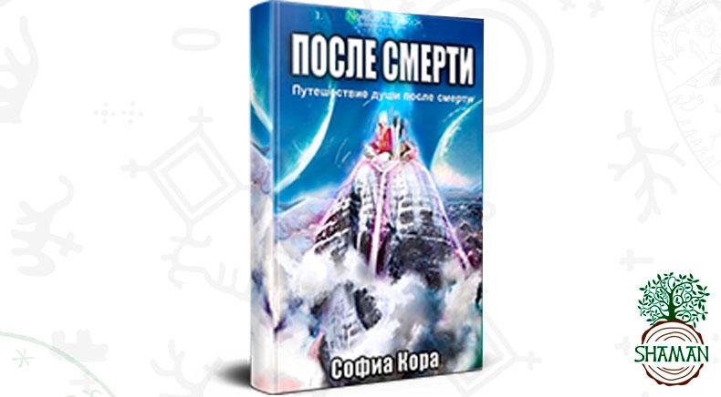 Книга «После смерти» изменит ваше представление о жизни и смерти